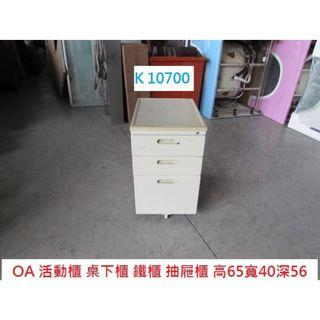K10700 鐵櫃 抽屜櫃 OA 活動櫃 @ 搬家二手家具,收購餐廳桌椅,家具回收,新竹二手家具,台北二手家具