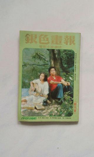 1978年3月台湾银色画报电影小说杂志(创刊号) 1978 Mar No. 1 Taiwan Spotlight Magazine