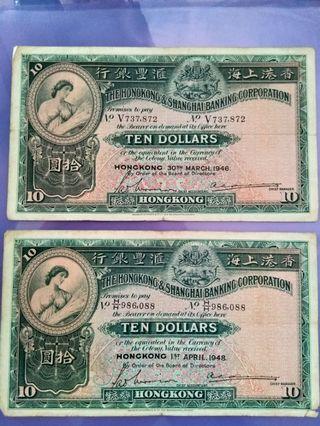 1946/48年匯豐銀行十元舊鈔(大棉胎)各1張