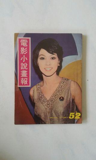 1970年9月第52期电影小说画报 1970 Sept No. 52 Movie Story Magazine
