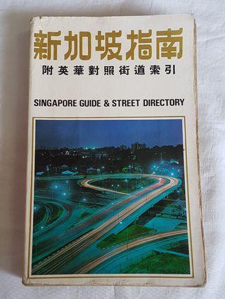 Singapore Guide & Street Directory 新加坡街道指南 Year 1972