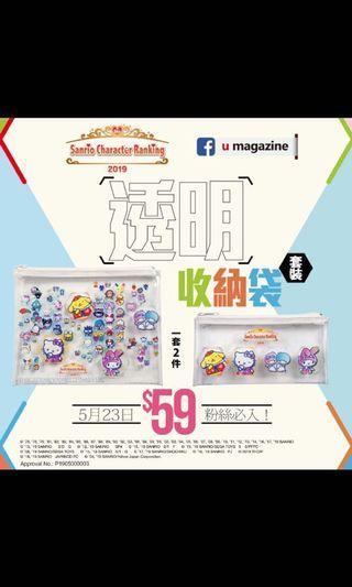 新出版 U-magazine 連 Sanrio 一套兩件收納袋套裝(低於原價)