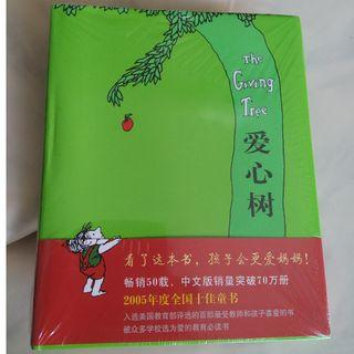 The Giving Tree (Chinese Edition) 爱心树