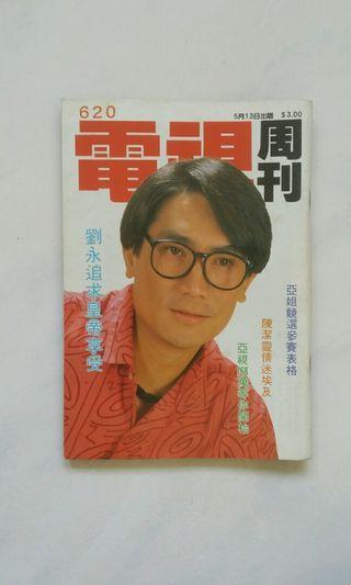 1989年5月第620期香港亚视电视周刊 1989 May No.620 Hong Kong ATV Weekly Magazine