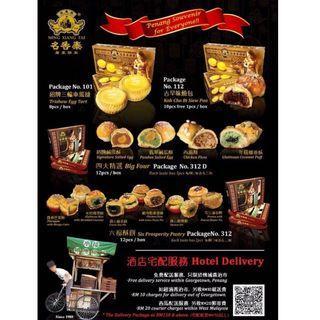 Ming Xiang Tai Pastry Shop 名香泰餅家 四大精选 Big Four