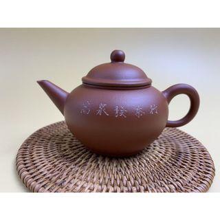~壺風茶道~A02《宜興紫砂早期內紫外紅 夜明珠 水平壺》~古董、茶壺