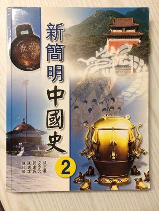 齡記— 新簡明中國史 三上