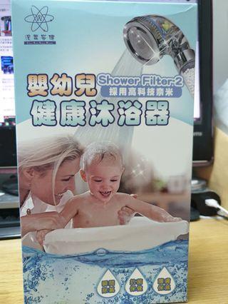 健康沐浴器