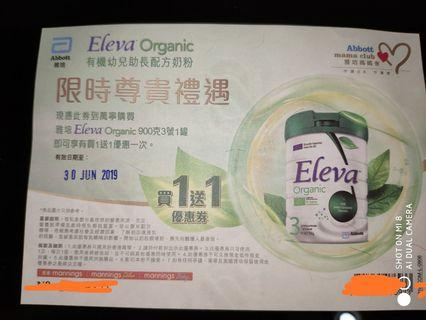 雅培 Eleva 3 買一送一優惠券l