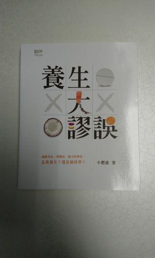 小肥波作品~養生大謬誤