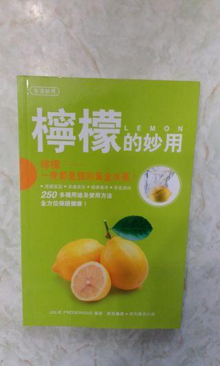 二手書(檸檬的妙用)