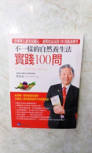 二手書(不一樣的自然養生法) #MTRkt