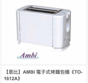 AMBI 電子式烤麵包機