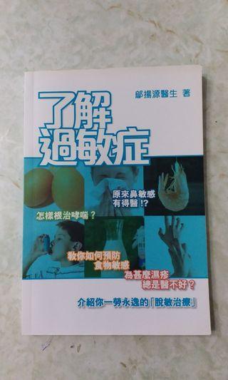 二手書(了解過敏症) #MTRkt