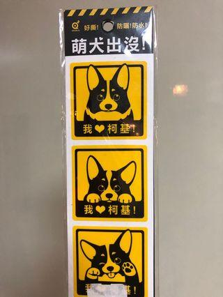 柯基犬貼紙