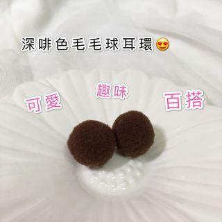 毛毛球耳環 cute earrings (brown)