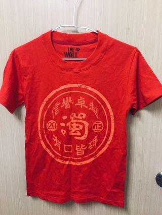 🚚 濁水溪公社T-shirt