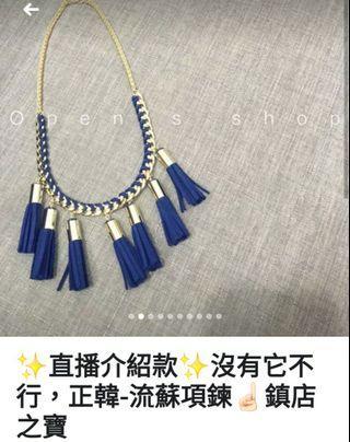 🚚 正韓流蘇項鏈-深藍