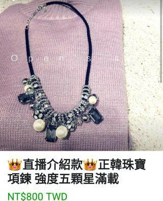 🚚 正韓珠寶項鏈