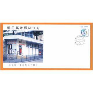 2001年《藍田郵政局》結日封 - 蓋原地戳