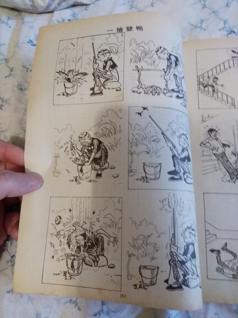 中古原汁原味 舊版1994年老夫子漫畫 王澤 吳興記出版