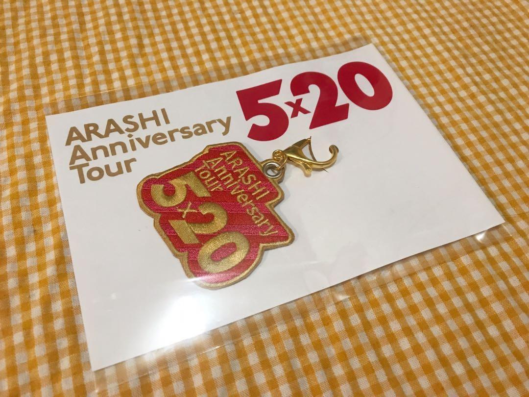 嵐 Arashi 刺繡 鎖匙扣 場限款