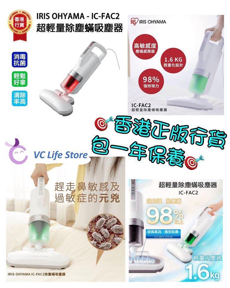 日本 IRIS OHYAMA 超輕量除塵蟎吸塵器