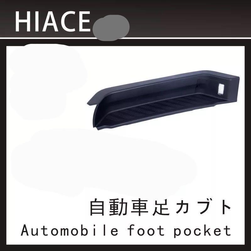 Hiace 發光門踏板