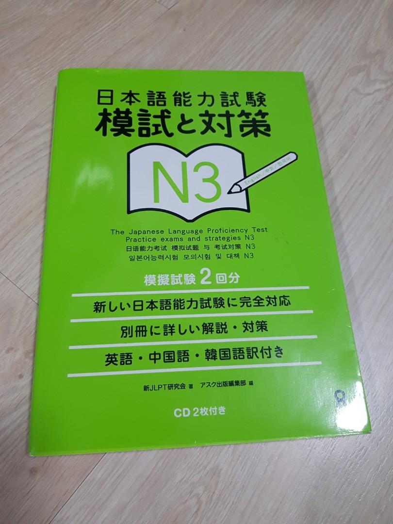 JLPT N3 Practice Exams and Strategies