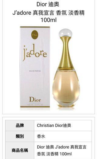 Dior J'adore女性淡香精