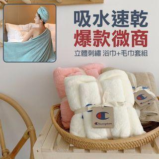 高質感浴巾套組 浴巾+毛巾