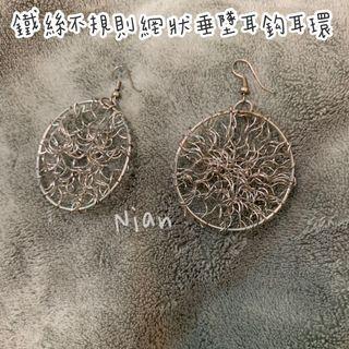 🚚 鐵絲不規則網狀垂墜耳鈎耳環