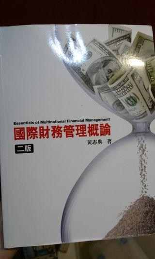 🚚 大學參考書-國際財務管理概論