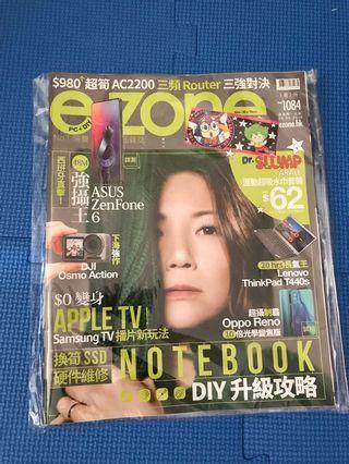 20/5 出版 第1084 期 ezone (大量)(全新)