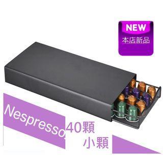 🚚 【全新現貨】40顆新款 抽屜 雀巢膠囊咖啡架 Nespresso 膠囊咖啡架 膠囊咖啡抽屜 抽屜款 膠囊咖啡盒