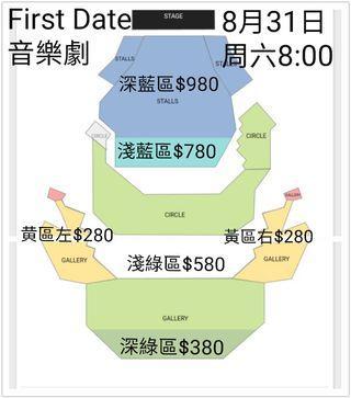 First Date音樂劇280元門票