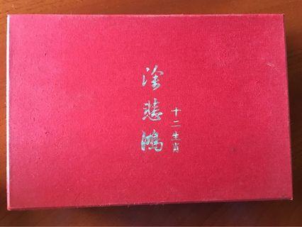 🚚 徐悲鴻12生肖(紀念銀幣)