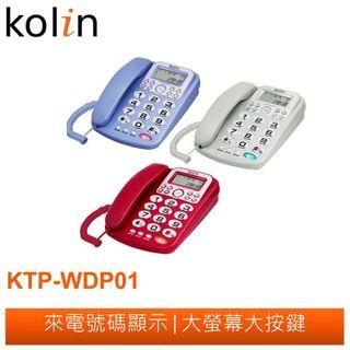 🚚 Kolin歌林 來電顯示型有線電話機 室內電話 有線電話