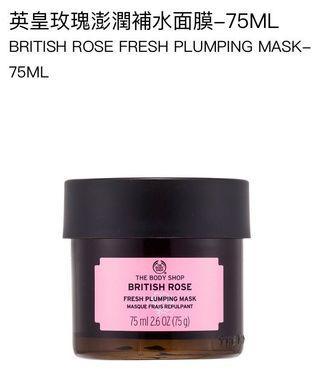 🚚 The Body Shop 英皇玫瑰澎潤補水面膜