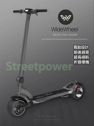 街創意Streetpower推出  widewheel寬輪折疊電動滑板車
