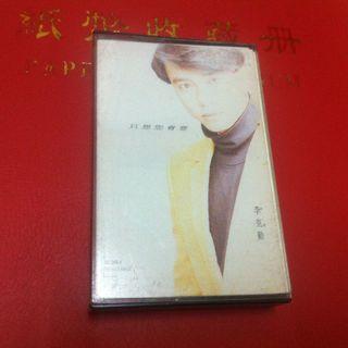 李克勤(Hacken Lee) - 只想您會意 Malaysia Original Press Cassette (VG)
