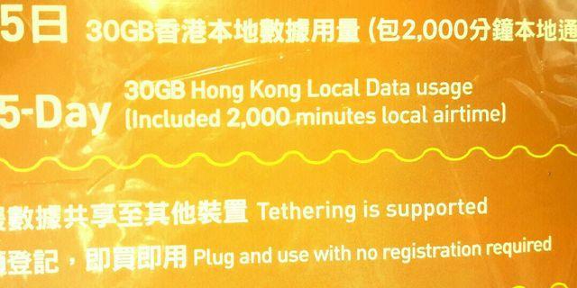 30GB 香港上網卡年卡30gb  data sim card Hong Kong 4G LTE