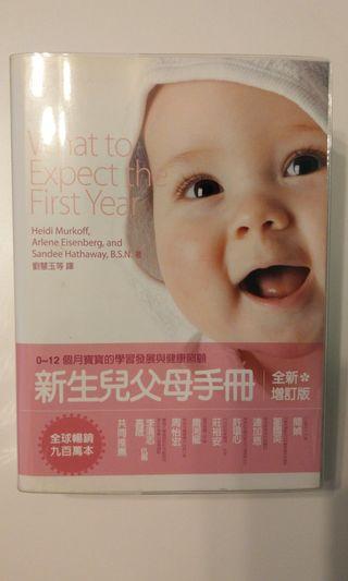 《新生兒父母手冊──0~12個月寶寶的學習發展與健康照顧》 (What to Expect the First Year)