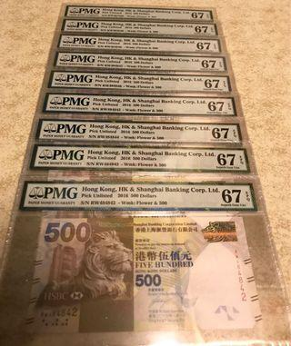 HSBC 500元9連