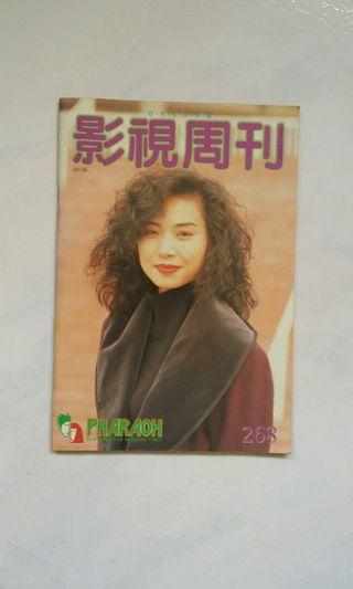 1989年第268期影视周刊  1989 No.268 Movie & TV Weekly Magazine