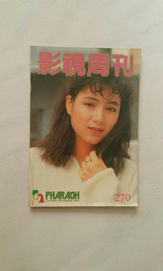 1989年第270期影视周刊 1989 No. 270 Movie & TV Weekly Magazine