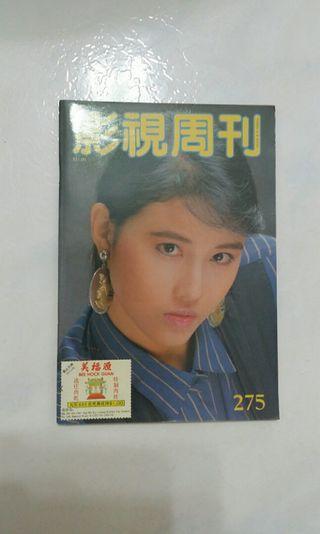 1989年第275期影视周刊 1989 No. 275 Movie & TV Weekly Magazine