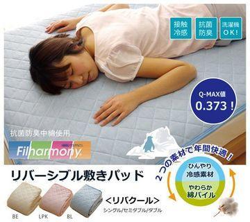 現貨日本降溫床墊 防塵蟎 吸汗速乾 抗菌防臭