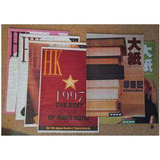 90年代六本香港絕版本地主流文化飲食雜誌 《香港周刋+大紙週刋 / HK Magazine+Big Paper》 90's 6 Hong Kong main stream cultural magazine