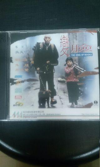 變臉 (1997年電影)